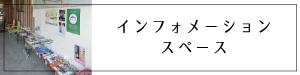 information_banner