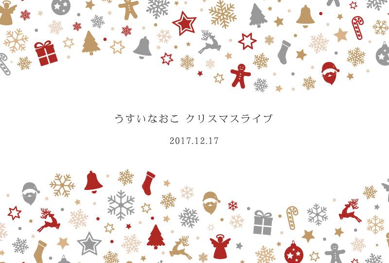 うすいなおこ クリスマスライブ